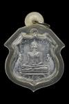 เหรียญหลวงพ่อโตซำปอกง(พิธีเปิดโลก) 2532เนื้อตะกั่ว(คัดสวย)หลวงปู่ดู่วัดสะแก