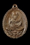 เหรียญเปิดโลกเนื้อทองแดงปี2532(คัดสวย) หลวงปู่ดู่วัดสะแก#1