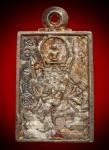 เหรียญหล่อพระพรหมพิมพ์สี่เหลี่ยมเนื้อเงิน ปี 2532(โค้ด+จาร) หลวงปู่ดู่วัดสะแก
