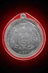 เหรียญเศรษฐีเนื้อตะกั่วปี2531(คัดสวยมาก) หลวงปู่ดู่วัดสะแก