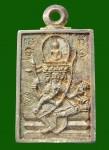 เหรียญหล่อพระพรหมพิมพ์สี่เหลี่ยมเนื้อเงิน ปี 2532(สวย) หลวงปู่ดู่วัดสะแก