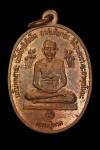 เหรียญหลวงปู่ทวดข้างบัวปี2520 หลวงปู่ดู่วัดสะแก