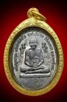 เหรียญข้างบัวเนื้อตะกั่วปี2520 (สวย+ทองหนา) หลวงปู่ดู่วัดสะแก