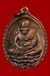 เหรียญเปิดโลกเนื้อทองแดงปี2532(คัดสวย) หลวงปู่ดู่วัดสะแก