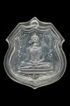 เหรียญหลวงพ่อโตซำปอกง(พิธีเปิดโลก)ปี 2532 เนื้ออลูมิเนียม(สวย)หลวงปู่ดู่วัดสะแก