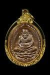 เหรียญเปิดโลกเนื้อทองแดงปี 2532 (คัดสวยมาก+จาร+ทอง) หลวงปู่ดู่วัดสะแก