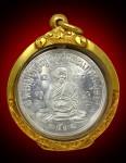 เหรียญเศรษฐีเนื้อเงิน ปี2531 (คัดสวย+ตลับทอง) หลวงปู่ดู่วัดสะแก
