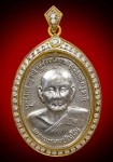เหรียญยันต์ดวงพิมพ์นิยมเนื้อเงิน (คัดสวย+ทอง) ปี 2526 หลวงปู่ดู่ วัดสะแก