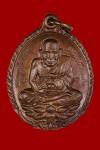 เหรียญเปิดโลกเนื้อทองแดงปี 2532 (คัดสวย+จาร) หลวงปู่ดู่วัดสะแก