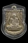 1 ใน 108 เหรียญหล่อเสมาเนื้อเงินปี2522(สวย)หลวงปู่ดู่วัดสะแก