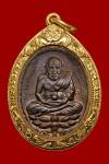 เหรียญเปิดโลกเนื้อทองแดง ปี2532 (คัดสวย+ทอง) หลวงปู่ดู่วัดสะแก