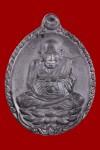 เหรียญหลวงปู่ทวดเปิดโลกเนื้อตะกั่วไม่มีตัวหนังสือ (สวย) ปี2532  หลวงปู่ดู่วัดสะแก