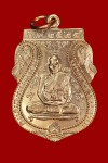 เหรียญเสมาเนื้อทองแดงปี 2524 (คัดสวย)หลวงปู่ดู่วัดสะแก