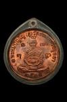 เหรียญเศรษฐีเนื้อทองแดงปี 2531 (คัดสวย) หลวงปู่ดู่วัดสะแก