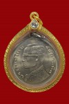 เหรียญขวัญถุงหูห่วงเชื่อมปี2520(คัดสวยมาก+ทอง) หลวงปู่ดู่วัดสะแก
