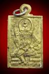 พระพุทธเจ้าเหนือพรหมเนื้อทองเหลืองปี2522(คัดสวย) หลวงปู่ดู่สะแก