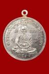 เหรียญเศรษฐีเนื้อทองแดงปี 2531(ชุบเงิน) หลวงปู่ดู่วัดสะแก