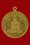เหรียญเศรษฐีเนื้อทองคำ ปี2531 หลวงปู่ดู่วัดสะแก