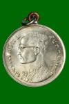 เหรียญขวัญถุงหูห่วงเชื่อมปี2520(คัดสวยมาก) หลวงปู่ดู่วัดสะแก