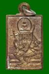 พระพุทธเจ้าเหนือพรหมโลหะผสม(ทูโทน)ปี2522(คัดสวย+โค้ด)หลวงปู่ดู่วัดสะแก