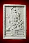 พระพุทธเจ้าเหนือพรหม รศ.200 (สวย) ปั๊มยันต์ตุ๊กตาเล็ก หลวงปู่ดู่วัดสะแก