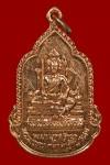 เหรียญพระพรหม ตลาดเจ้าพรหม ปี 2525(คัดสวย+จาร) หลวงปู่ดู่วัดสะแก