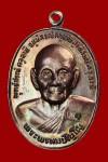 เหรียญยันต์ดวงปี2526 (บล๊อคธรรมดา+สวย)หลวงปู่ดู่วัดสะแก