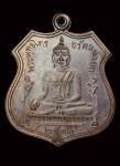 เหรียญหลวงพ่อโตซำปอกง(พิธีเปิดโลก) 2532เนื้อทองแดง(สวย)หลวงปู่ดู่วัดสะแก