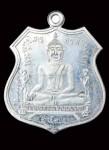 เหรียญหลวงพ่อโตซำปอกง(พิธีเปิดโลก) 2532เนื้ออลูมิเนียม(สวย)หลวงปู่ดู่วัดสะแก