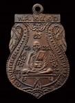 เหรียญเสมาเนื้อทองแดงรมดำ (สวย) ปี2526 หลวงปู่ดู่วัดสะแก