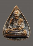 เหรียญหล่อรุ่นแรกหลังปิระมิดโลหะผสมปี2523 (คัดสวย) หลวงปู่ดู่วัดสะแก