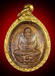 เหรียญเปิดโลกเนื้อทองแดงปี 2532 (คัดสวย+ทองอย่างดี) หลวงปู่ดู่วัดสะแก