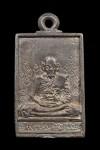 เหรียญหล่อสี่เหลี่ยมบัวข้างเนื้อเงินปี2522(คัดสวย) หลวงปู่ดู่วัดสะแก