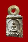 เหรียญหล่อพระพรหม(ตัด) เนื้อทองเหลือง ปี2522 หลวงปู่ดู่วัดสะแก