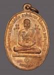 เหรียญหลวงปู่ทวดข้างบัวปี2520 (สวย)หลวงปู่ดู่วัดสะแก