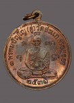 เหรียญเศรษฐีเนื้อทองแดงปี 2531 หลวงปู่ดู่วัดสะแก