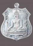 เหรียญหลวงพ่อโตซำปอกง(พิธีเปิดโลก) 2532 เนื้ออลูมิเนียม หลวงปู่ดู่วัดสะแก