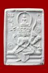 พระพรหมเกศา ปี 2532 (คัดสวย) หลวงปู่ดู่วัดสะแก