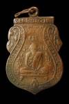 เหรียญรุ่นแรกบล็อกหลังเสี้ยนตอง หลวงพ่อกลั่นวัดพระญาติ ปี 2469