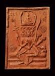 พระพุทธเจ้าเหนือพรหมพิมพ์เล็กเนื้อดินเผาปี2531 หลวงปู่ดู่วัดสะแก