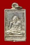 เหรียญหล่อสี่เหลี่ยมบัวข้างเนื้อเงินปี2522 (คัดสวย)หลวงปู่ดู่วัดสะแก