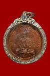 เหรียญเศรษฐีเนื้อทองแดงปี 2531(สวย+เลี่ยมเงิน) หลวงปู่ดู่วัดสะแก#3