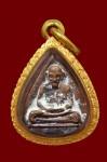 เหรียญหล่อรุ่นแรกหลังปิระมิดโลหะผสมปี2523 (สวย+ทอง) หลวงปู่ดู่วัดสะแก