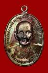 เหรียญยันต์ดวงพิมพ์นิยม(ยันต์ทะลุ+คัดสวย) ปี2526 หลวงปู่ดู่วัดสะแก#1