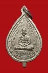 เหรียญพัดยศ เลื่อนสมณศักดิ์เนื้อเงิน ปี2516 หลวงปู่ดู่วัดสะแก