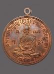 เหรียญเศรษฐีเนื้อทองแดงปี 2531(สวย) หลวงปู่ดู่วัดสะแก