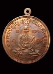 เหรียญเศรษฐีเนื้อทองแดงปี 2531 (สวย) หลวงปู่ดู่วัดสะแก