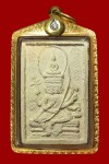 พระพุทธเจ้าเหนือพรหมพิมพ์ใหญ่ ปี2517(คัดสวย+เลี่ยมทองฝั่งเพชร) หลวงปู่ดู่วัดสะแก