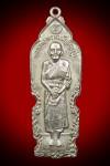 เหรียญอันตรายาปิยืนเนื้อเงินปี2526 (คัดสวย)หลวงปู่ดู่วัดสะแก