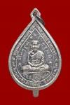 1 ใน 500 เหรียญพัดยศเลื่อนสมณศักดิ์เนื้อเงิน ปี2516(คัดสวยมาก) หลวงปู่ดู่วัดสะแก